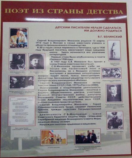 Экспонаты мемориальной комнаты почётных граждан в школе №1 Пятигорска