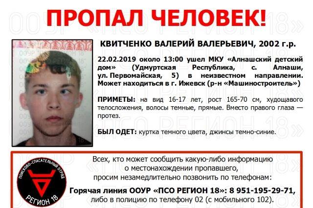 16-летний Валерий Квитченко пропал без вести в Удмуртии.