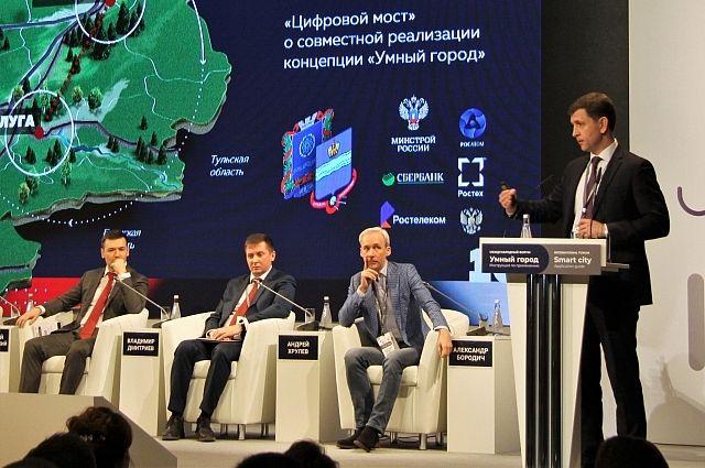 С докладом на форуме выступил городской голова Калуги Дмитрий Разумовский.