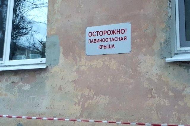 Ямальцев просят сообщать о заснеженных крышах в прокуратуру