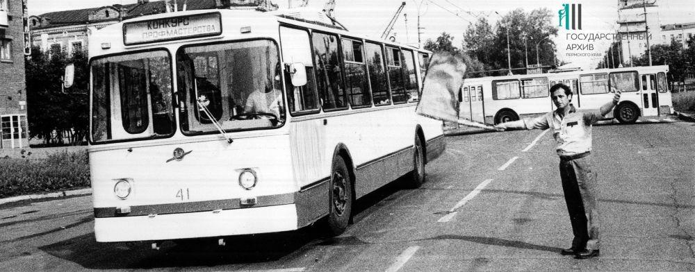 Троллейбус с эмблемой «Конкурс профмастерства», 1983 год.