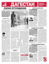 АиФ-Дагестан Полис отчуждения