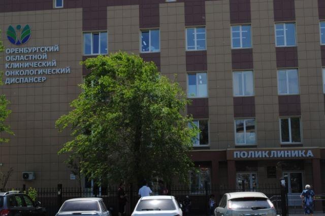 В Оренбурге желающие могут бесплатно получить консультацию специалистов в онкодиспансере.