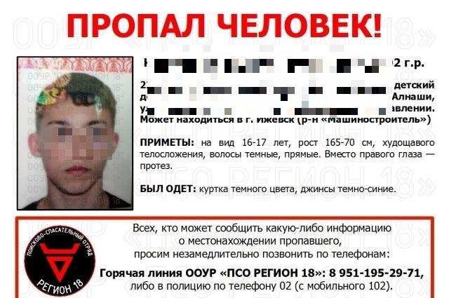 Пропавший без вести воспитанник детского дома из Удмуртии найден.