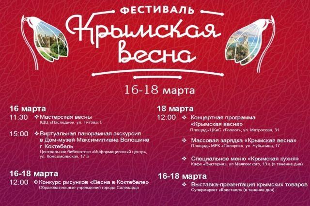 Салехард присоединится к фестивалю «Крымская весна»