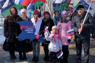 В Тюмени проходит празднование воссоединения Крыма с Россией