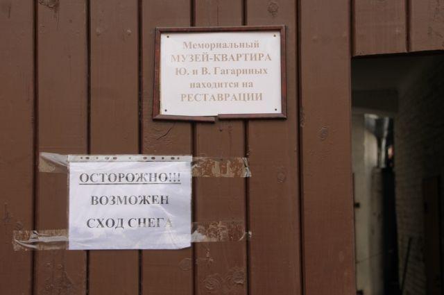 Музей-квартира Юрия и Валентины Гагариных который год закрыт на реставрацию.