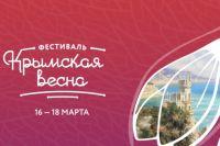 """В Оренбуржье проходит фестиваль """"Крымская весна""""."""