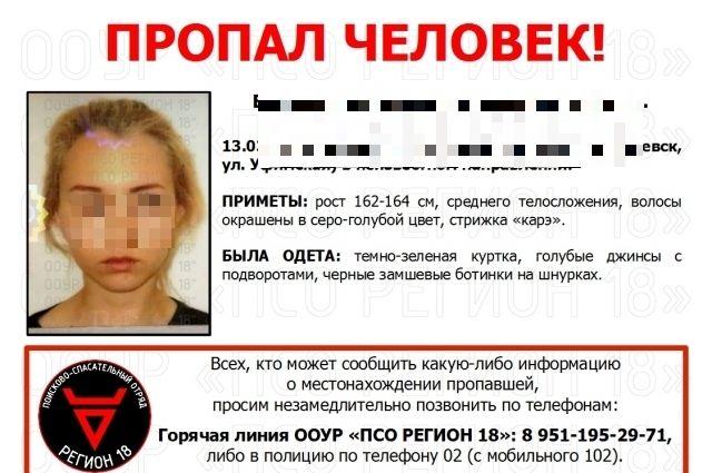 13 марта в Ижевске пропала без вести 16-летняя Любовь Е.