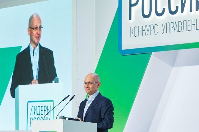 Сергей Кириенко, подводя итоги конкурса, подчеркнул, что главная победа «Лидеров России» — это победа над своей слабостью, над своим страхом и победа в борьбе с собственной ленью.