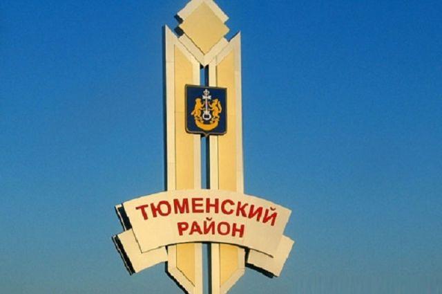 В Тюменском районе планируют объединить несколько МО