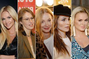 Виктория Лопырева, Ксения Собчак, Светлана Ходченкова, Сати Казанова, Анна Семенович.