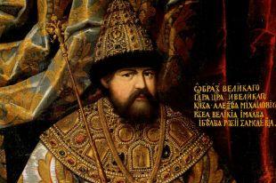 Портрет царя Алексея Михайловича, 17й век.