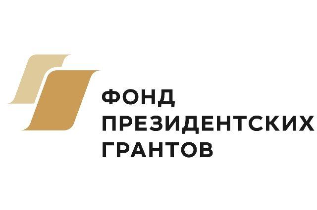 Тюменцы направили на конкурс Фонда президентских грантов 163 проекта