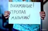 Сегодня, 20 марта, в Ленинском районе Новосибирска пропал девятилетний мальчик.