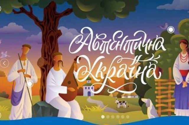 «Набери «Украина» в Google»: все о проекте Минкульта «Автентична Україна»