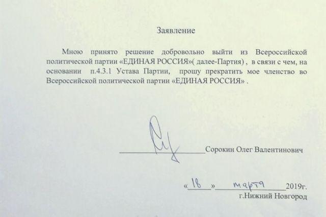 Заявление Олега Сорокина