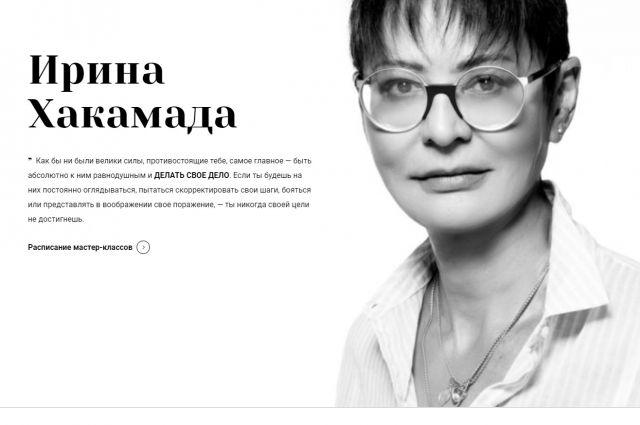 9b0c923760955 Ирина Хакамада расскажет о лидерстве 27 марта в Иркутске   ОБЩЕСТВО ...
