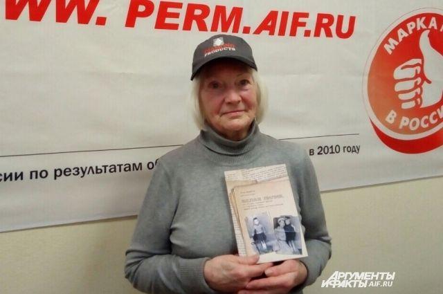 Лилия Дерябина решила поместить в книгу свои детские воспоминания.