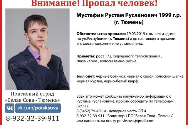 В Тюмени разыскивают Рустама Мустафина