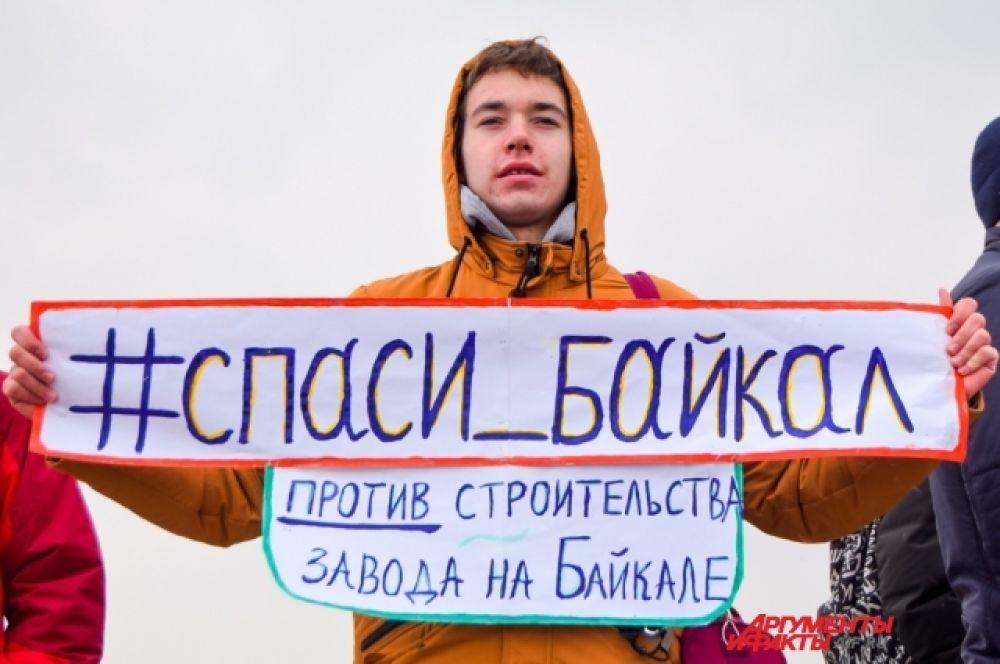 #Спаси_Байкал – вот главный призыв всего митинга.