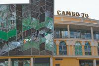 В рамках программы «Мой район» здания «Самбо-70»  ремонтируются во всём Юго-Западном округе.