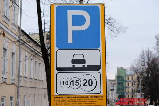 Стоимость стоянки составляет 100 рублей в час, первый час – бесплатно.