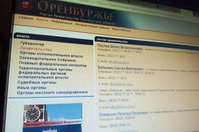 В правительстве Оренбургской области нет пяти министров.