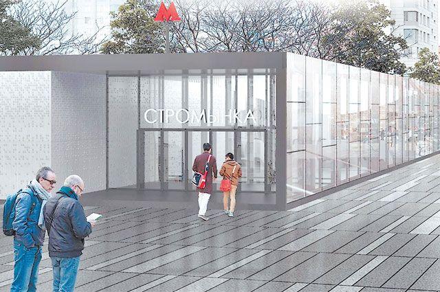 Так будет выглядеть станция «Стромынка» снаружи.