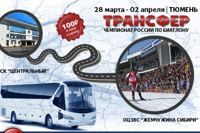 Из Тюмени к месту проведения Чемпионата по биатлону будут ездить автобусы
