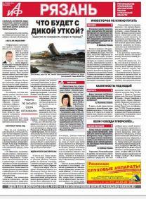 Аргументы и Факты-Рязань №13