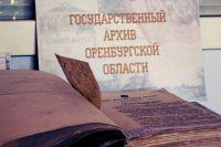 Оренбургскому архиву передадут уникальную карту Оренбуржья XVIII века