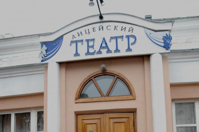В Лицейском театре Омска будет «ЧАТ»