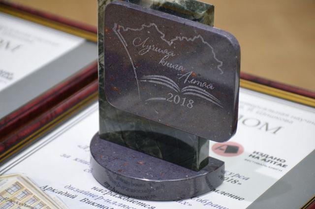В Барнауле завершился конкурс «Лучшая книга Алтая».