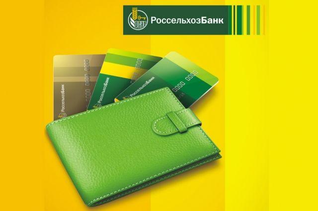 Заказать кредитную карту россельхозбанка через интернет