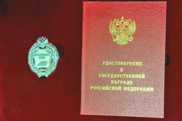 Отличившиеся жители Новосибирской области получат госнаграды от президента.