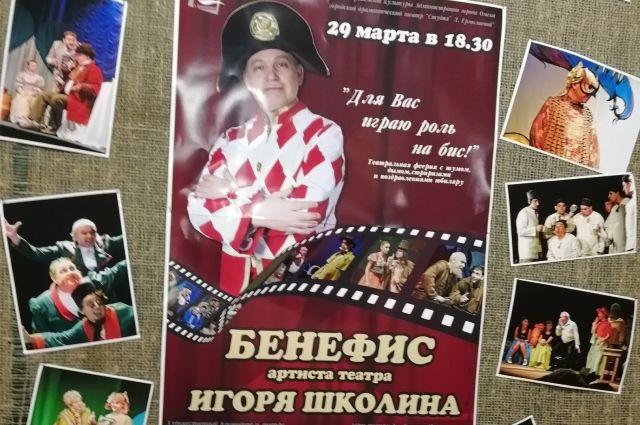 Актёр омского театра «Студия» Л. Ермолаевой» отметил юбилей бенефисом