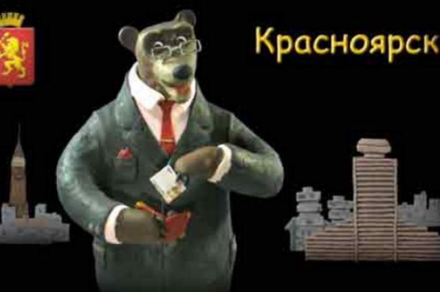 Главный герой пластилинового мультика — бурый медведь