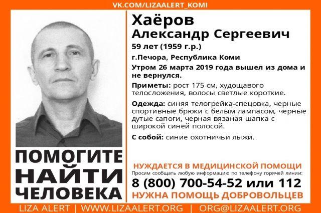Александр Хаёров нуждается в медицинской помощи.