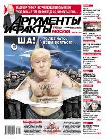 США! 70 лет НАТО. Всем бояться?