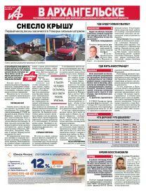 «АиФ в Архангельске» №14
