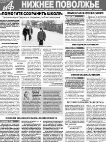АиФ-Нижнее Поволжье №14