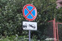 Запрет парковки должен обезопасить движение на дорожном участке.
