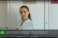 В СК завели уголовное дело против пластического хирурга, которая работала без лицензии.