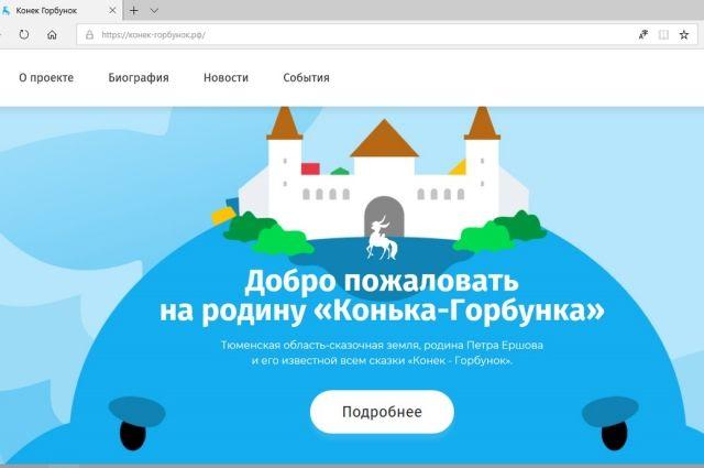 Начал работу сайт конек-горбунок.рф, посвященный тюменскому бренду