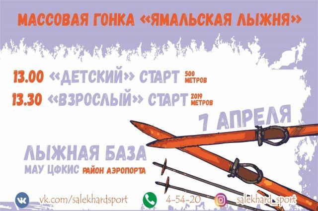 Садехардцы 7 апреля выйдут на «Ямальскую лыжню»