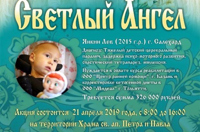 В Салехарде 21 апреля состоится благотворительная акция «Светлый ангел»