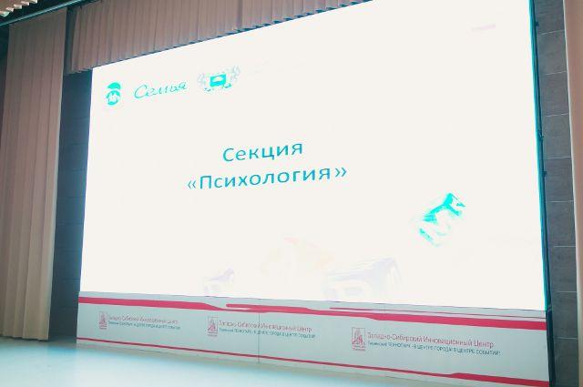 Тюменцев приглашают на форум