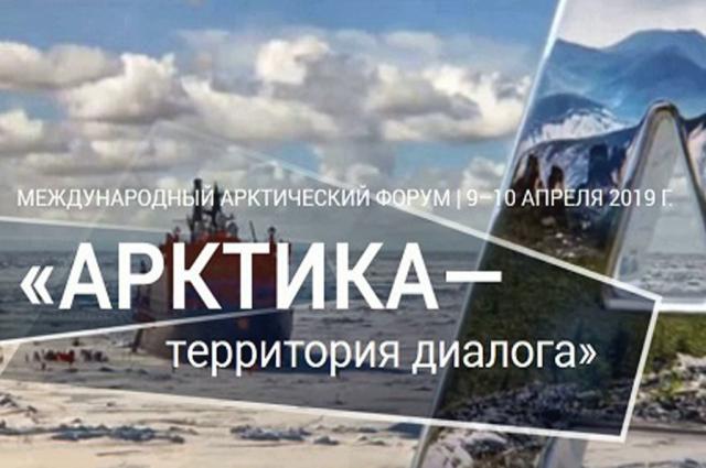 Инвестпроекты Ямала представят на форуме «Арктика – территория диалога»