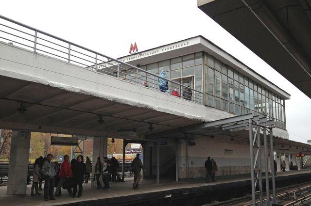 Станция метро «Кунцевская».